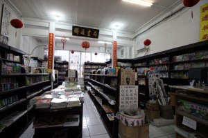 Mandarin Book Store